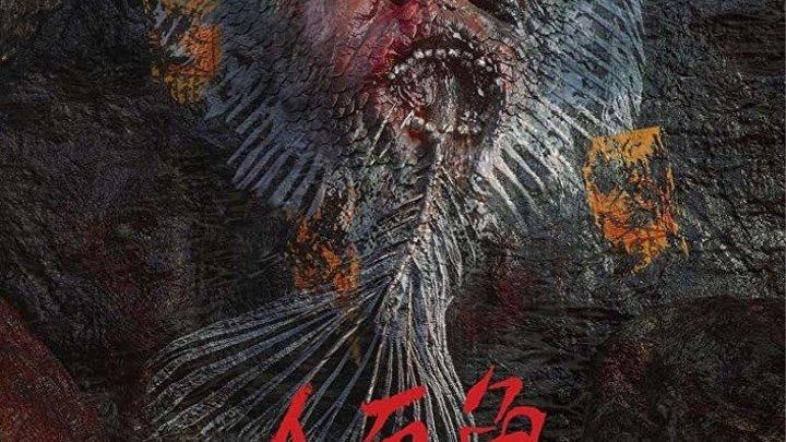 По пятам: Дьявольская рыба (2018) ужасы