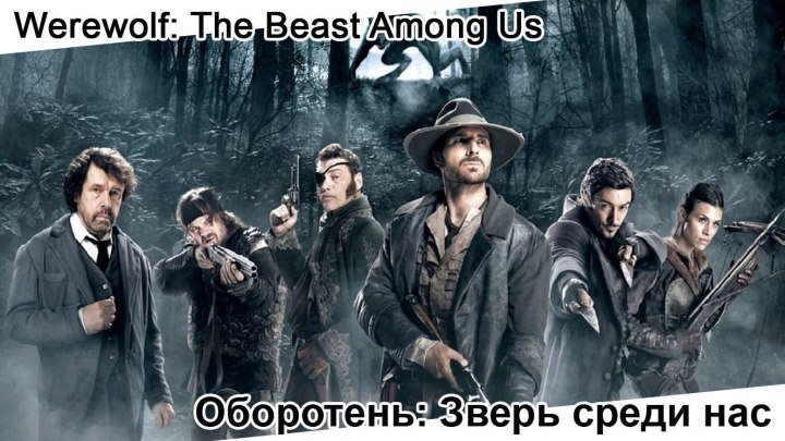 Оборотень: Зверь среди нас | Werewolf: The Beast Among Us, 2012