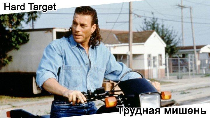 Трудная мишень | Hard Target, 1993
