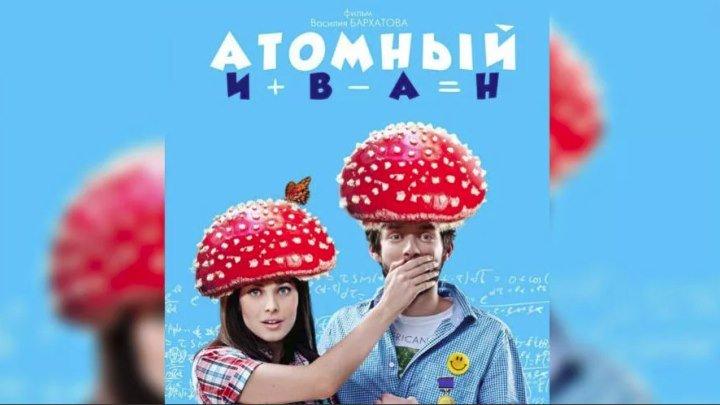 Атомный Иван (20я12) Росси