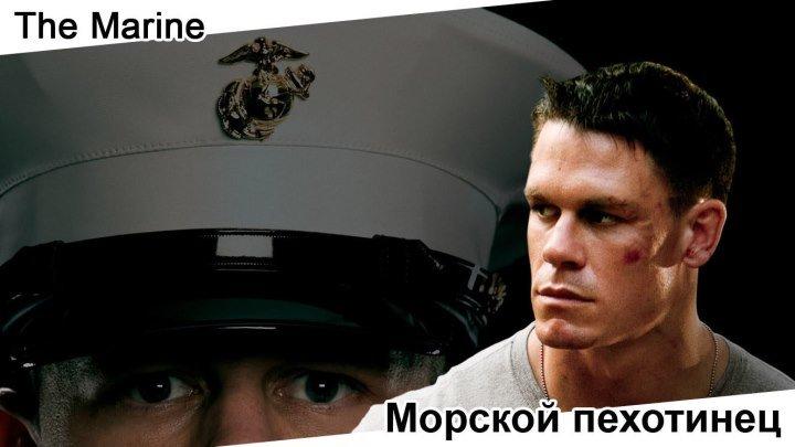 Морской пехотинец | The Marine, 2006