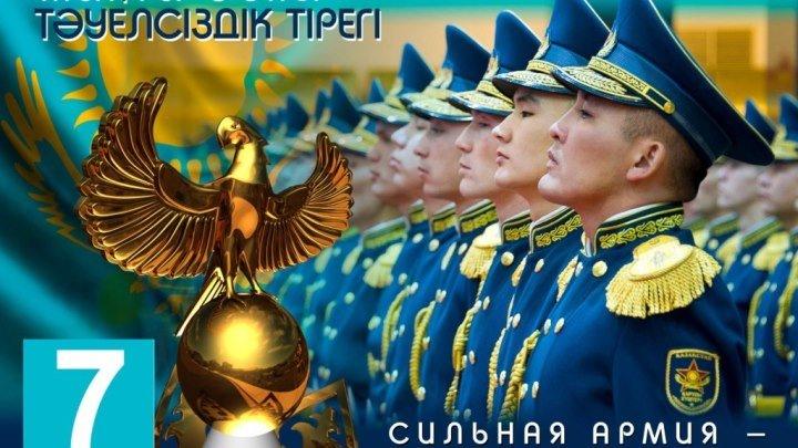 7-Мамыр-7 Май.Қазақстан әскері-Армия Казахстана!Ура-Ура-Ура!!!