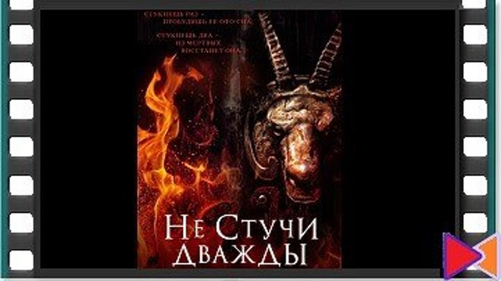 Не стучи дважды [Don't Knock Twice] (2016)