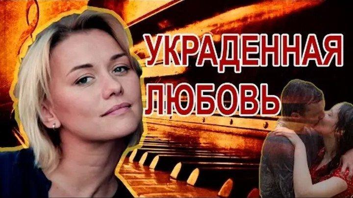 УКРАДЕННАЯ ЛЮБОВЬ Русские мелодрамы 2018 новинки HD