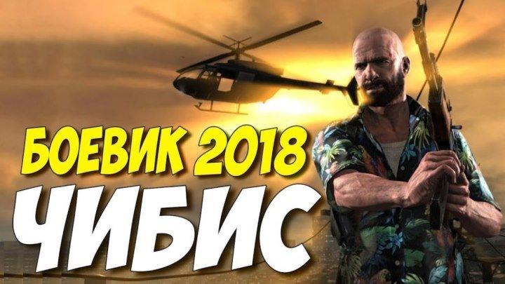 Новый фильм ЧИБИС Боевик 2018 новинки HD