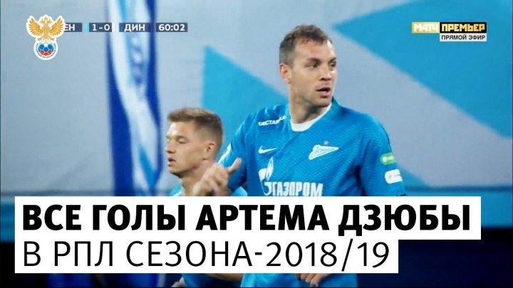 Все голы Артема Дзюбы в РПЛ сезона-2018/19