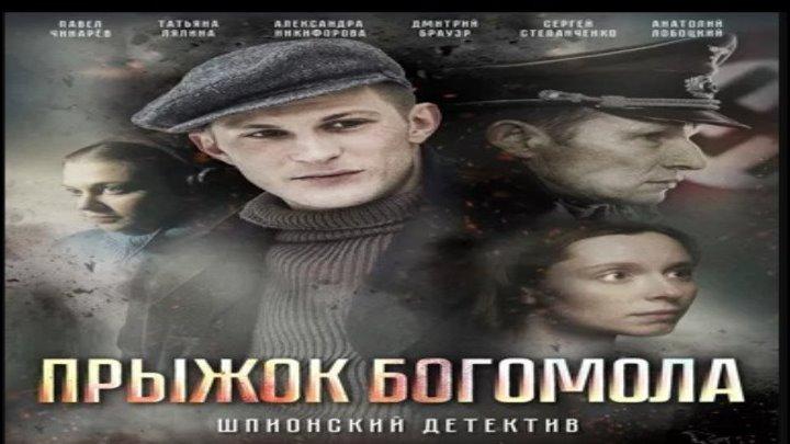 Прыжок Богомола, 2019 год, фильм целиком (детектив)