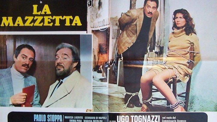 Гонорар за предательство (Италия 1978) 16+ Комедия ツ Реж.: Серджио Корбуччи