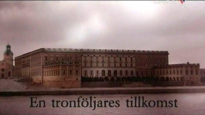 """"""" Брак короля Густава III """" (историческая мелодрама . 2001) 2 серия"""