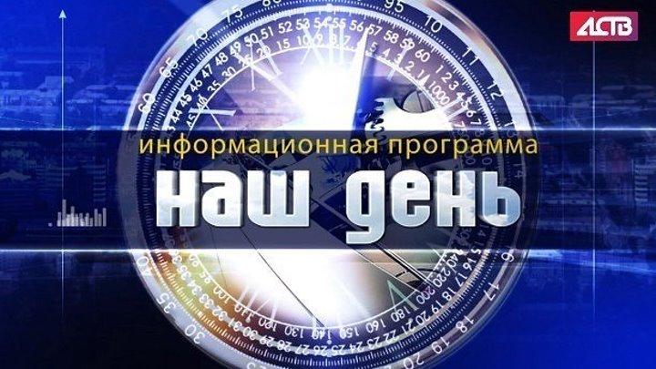 """Новости Сахалина """"Наш день"""" - АСТВ. 25 июня 2019 года в 20:00"""
