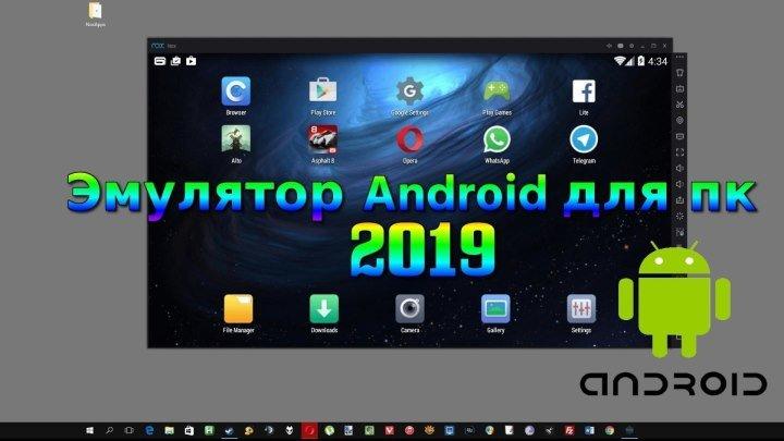 Эмулятор Android для пк 2019