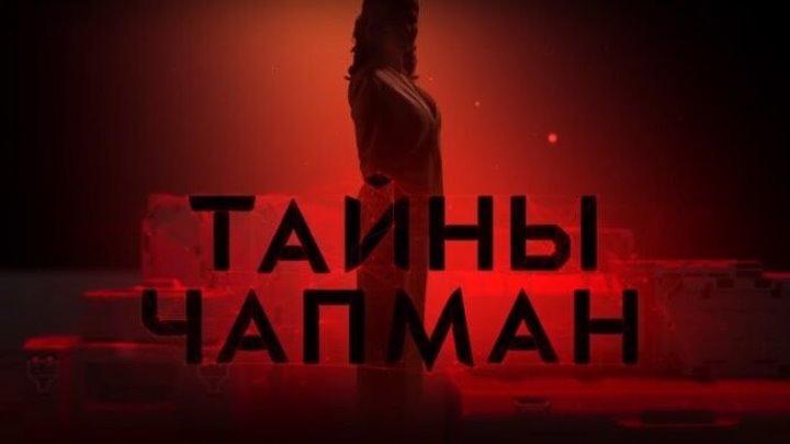 Тайны Чапман. Кто продырявил Вселенную? Выпуск 488 (05.03.2019).
