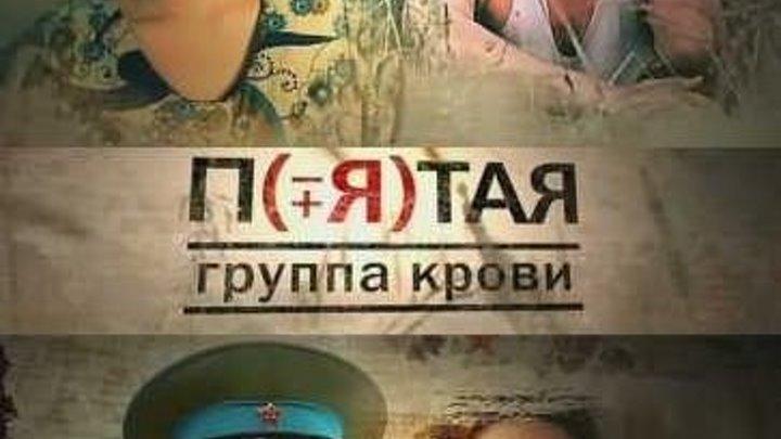 Пятая группа крови (2010) Мелодрама сериал - 1 часть