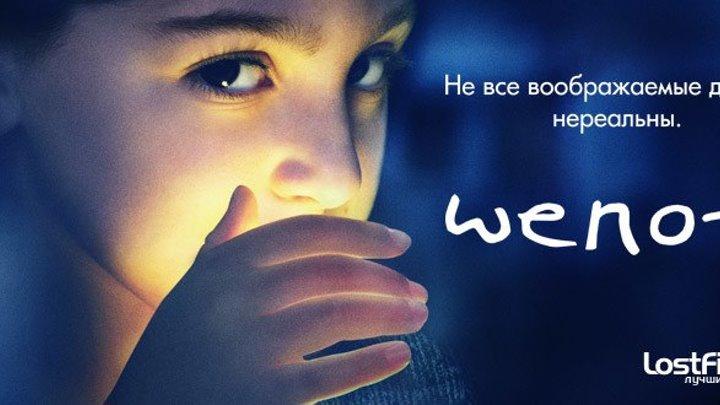 Шёпот / The Whispers (2015)