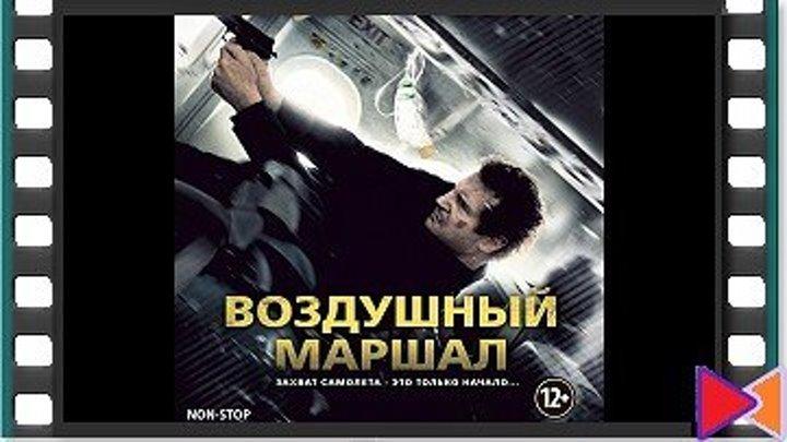 Воздушный маршал [Non-Stop] (2014)