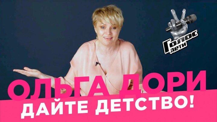 Дайте детям детство! /Ольга Дори/ Голос Дети