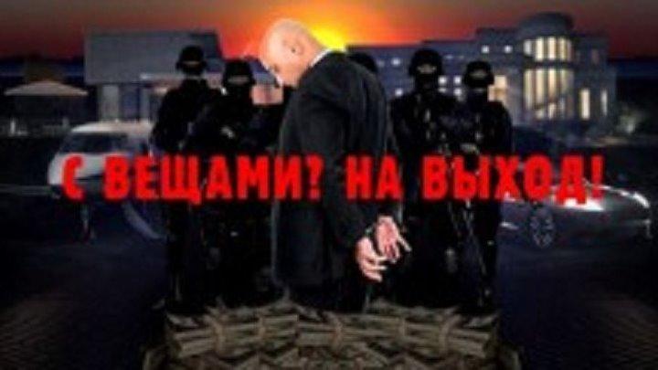 С вещами на выход (документальный) 2019.