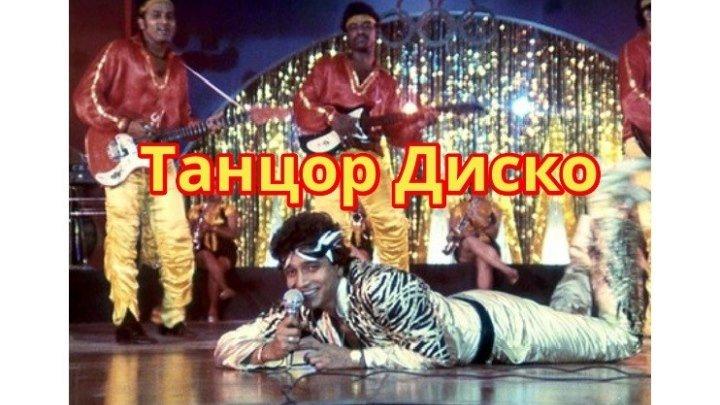 Танцор Диско Мелодрама Индия