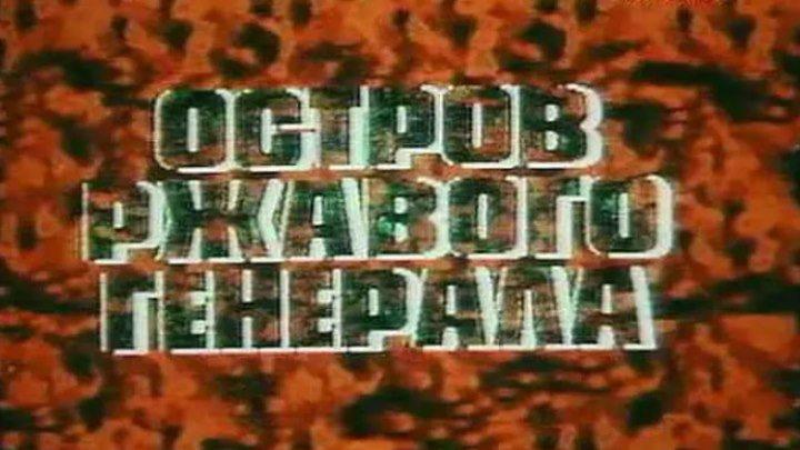 Остров ржавого генерала 1988 Детский фильм HD