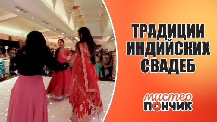 Танец на индийской свадьбе