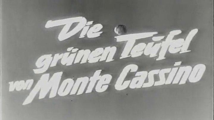 """"""" Зеленые дьяволы Монте-Кассино """" (военный фильм . 1958)"""