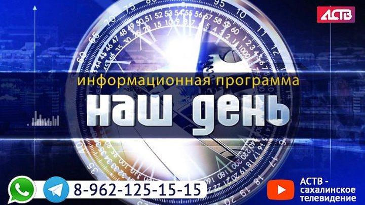 """Новости Сахалина """"Наш день"""" - АСТВ. 04 июня 2019 года в 20:00"""
