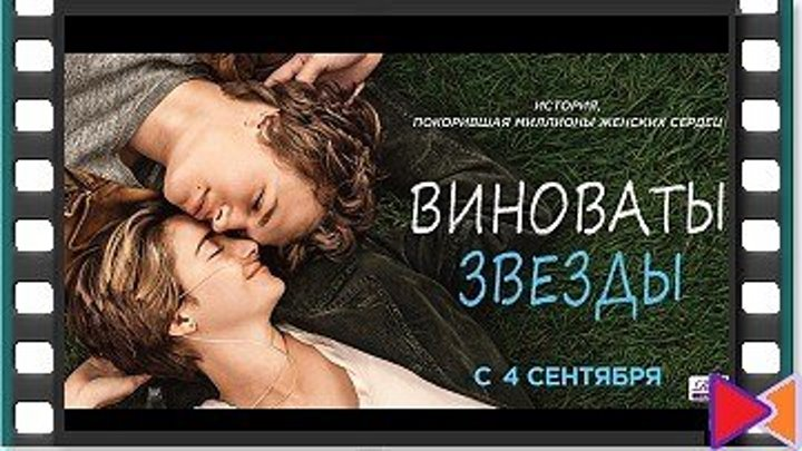 Виноваты звезды [The Fault in Our Stars] (2014)