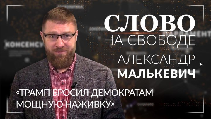 Александр Малькевич: «Трамп бросил демократам мощную и изящную наживку». ФАН-ТВ