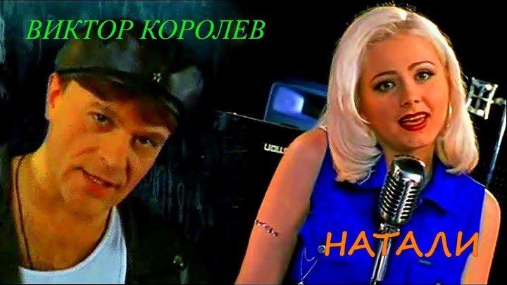 Виктор Королёв - Я не стану ждать тебя на берегу