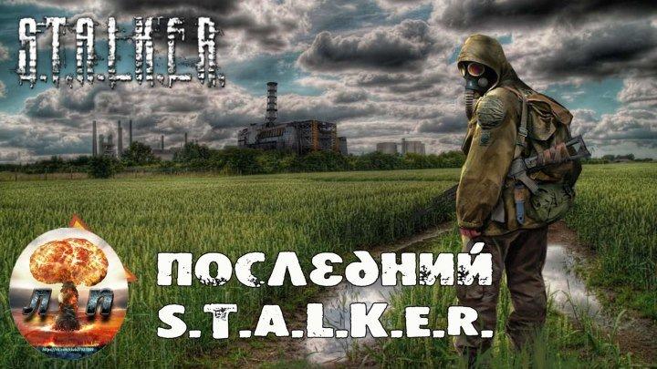 S.T.A.L.K.E.R.-Последний S.T.A.L.K.E.R.