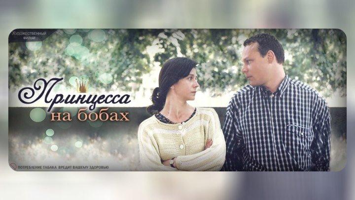Princessa.na.bobah.1997.HDTVRip.720p