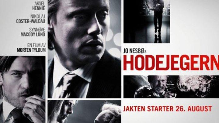Охотники за головами / Hodejegerne / Headhunters (2011)