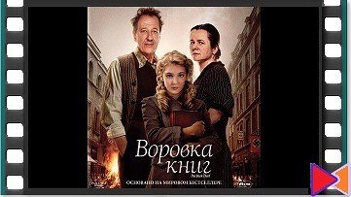 Воровка книг [The Book Thief] (2013)