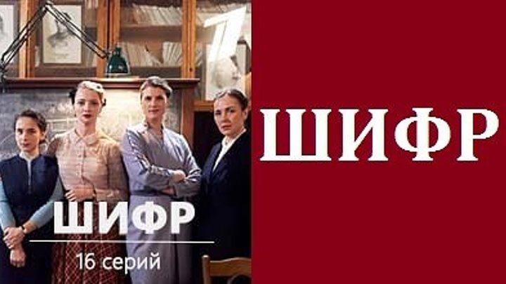 *ШИФР* (14 Серия Детектив Россия~2О18г.) Сериал