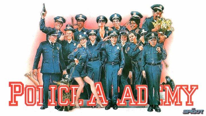 Полицейская академия 3 Части