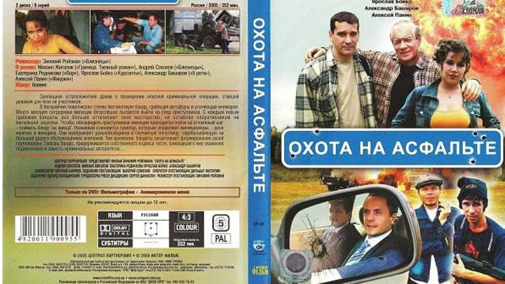 """Т/с """"Охота на Асфальте""""(2005)3 Серия. Боевик, Драма"""