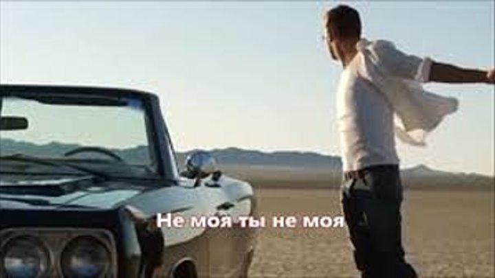 Эдуард Хуснутдинов - Не моя ты не моя (REMIX)