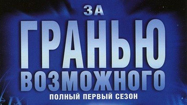 Человеческий фактор (1963, 8/32 серия, 1 сезон, телесериал)
