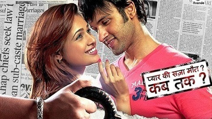Предрассудки (2011) индийский фильм смотреть онлайн