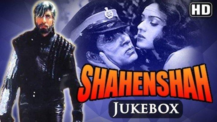 Шахеншах (1988) индийский фильм смотреть онлайн