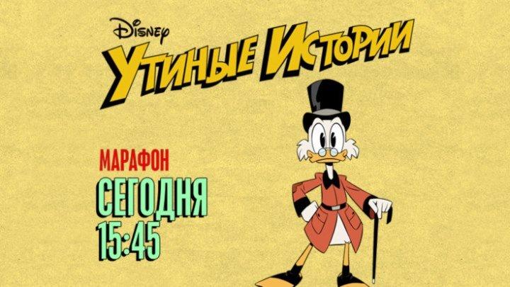 """Марафон мультсериала """"Утиные истории"""" на Канале Disney!"""