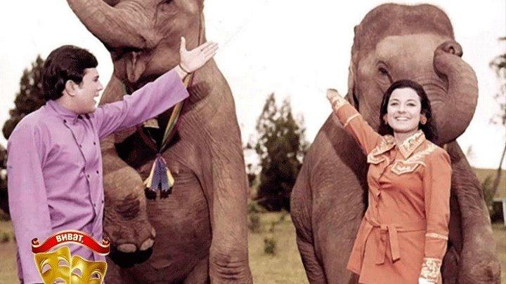 Слоны мои друзья (1971) индийский фильм