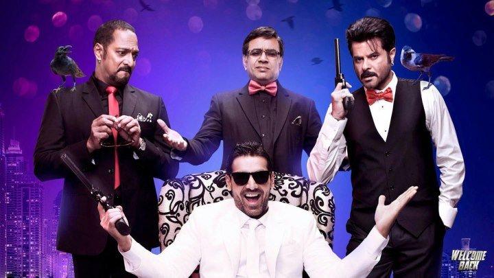 И снова добро пожаловать. Индийский фильм. 2015 год. В ролях: Джон Абрахам. Анил Капур и другие.