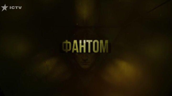 Фантом. 12-серия из 16