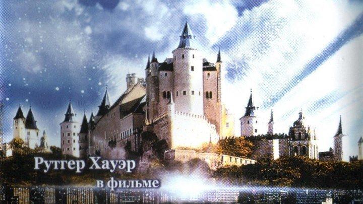 Десятое королевство. фэнтези, мелодрама, приключения