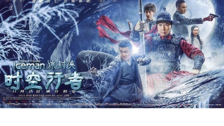 """Ледяная комета 2: Путешественник во времени / Iceman 2: The time traveller"" 2018"