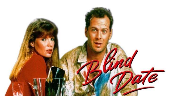 Свидание вслепую / Blind Date (1987)