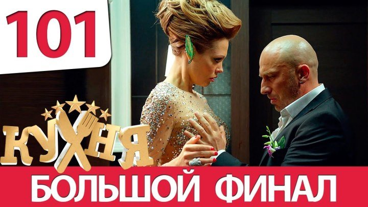 Кухня - 101 серия (6 сезон 1 серия) HD