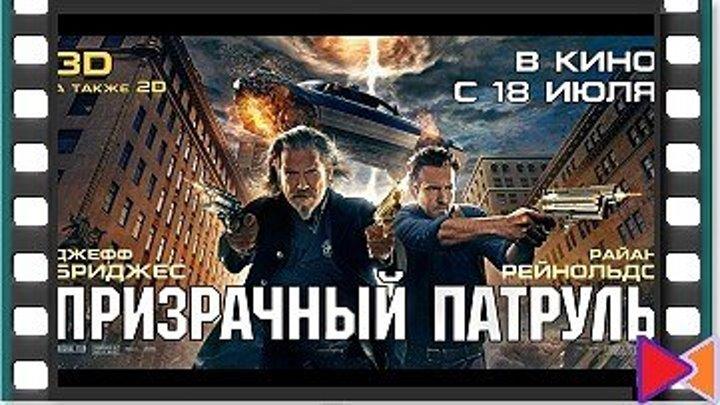 Призрачный патруль [R.I.P.D.] (2013)