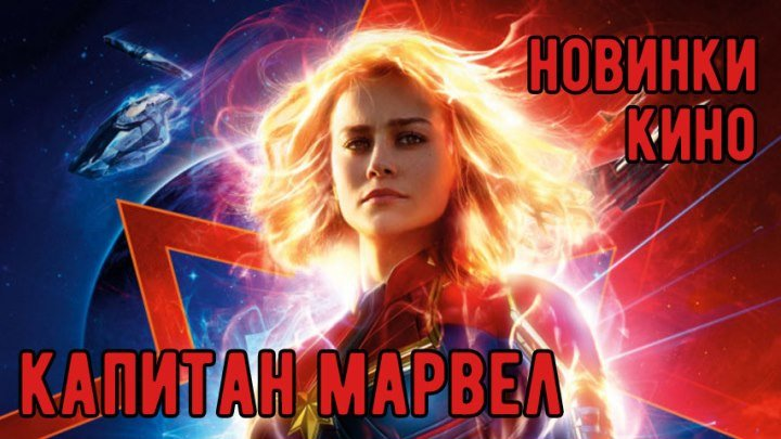 Новинки кино! Фильм «Капитан Марвел», фантастика, русский трейлер, HD